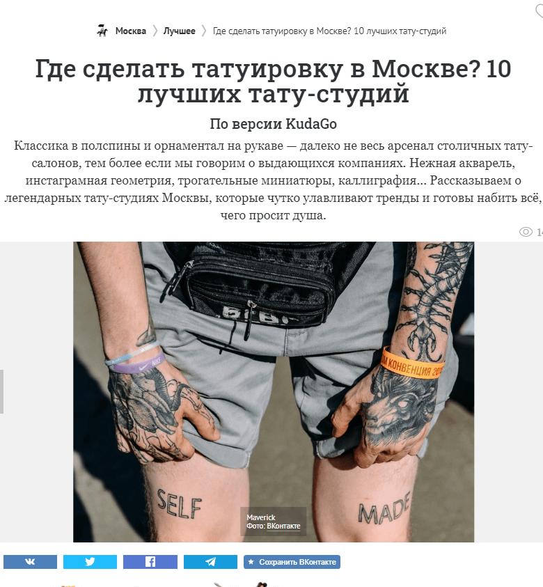Где сделать татуировку в Москве? 10 лучших тату-студий