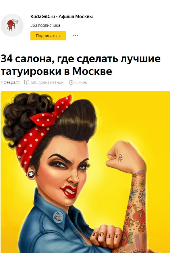 Maze Tattoo в рейтинге тату-салонов по версии kudagid.ru